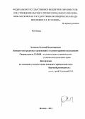 Банкротство кредитных организаций диссертация