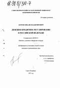 Денежно кредитное регулирование экономики банком россии