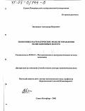 реферат управление облигационным займом