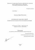 Коммуникативная компетентность подростков диссертация 9604