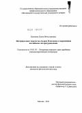 Вера дмитриевна серафимова докторская диссертация традиции андрея платонова 5516