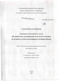 Диссертация <b>на</b> тему «Изменение богослужебного текста как ...