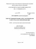 Дискриминация в сфере труда диссертация 4278