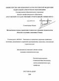 Диссертация на тему «Методические основы управления ...