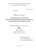 Должности занимаемые в екатеринбурге гавриными