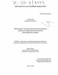 облигационные займы предприятий