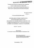 Transzfer Malyzheva a prosztatitisről prosztata túltengés 4 stádium