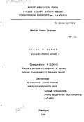 Диссертация право и закон 9063