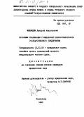 Диссертация медведева дмитрия анатольевича 6689