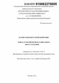 Колонтарев константин борисович диссертация 3103