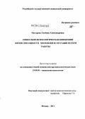Нестерова альбина александровна диссертация 5537