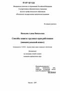 Судебная защита трудовых прав диссертация 987