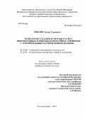 Фибробетоны диссертация доставка бетона москва цена