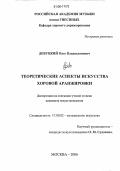 ивакин хоровая аранжировка pdf