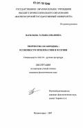Мпгу серафимова вера дмитриевна диссертации 5213