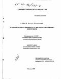 Жестокое обращение с животными диссертация 5035