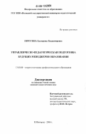 Пичугина анастасия александровна диссертация 7020
