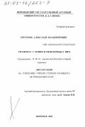 Диссертация мочекаменная болезнь кошек 3562