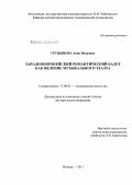 Груцынова анна петровна диссертация 2623
